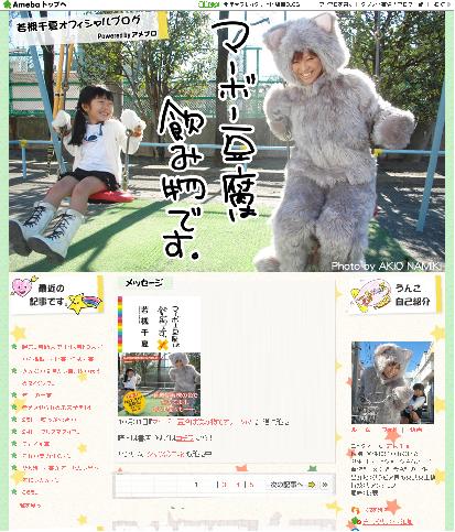 Chinatsu Wakatsuki blog