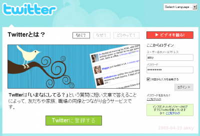 twitter top page in Japanese