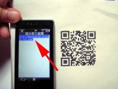 qr-code-read-on-cellphone