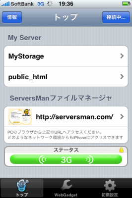 Serverman@iPhone