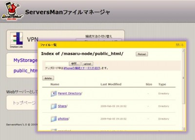Serverman's Web-UI Screen