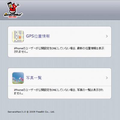 serversman_webserver