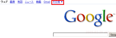 google-others-screenshot-marked