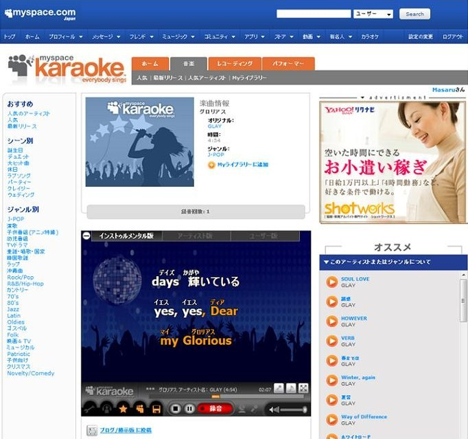 MySpace Karaoke - Screen