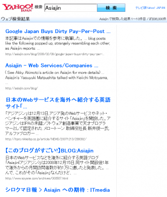 search-asiajin-on-tv-version-yahoo-japan