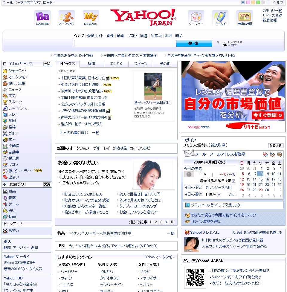 Yahoo Japan 69