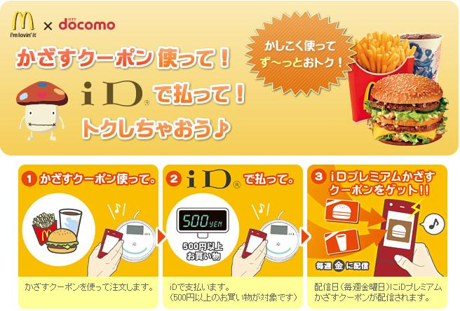 The Partnership of McDonald's and NTT DoCoMo