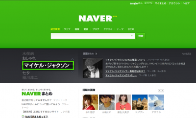 Their clean top page designed in green