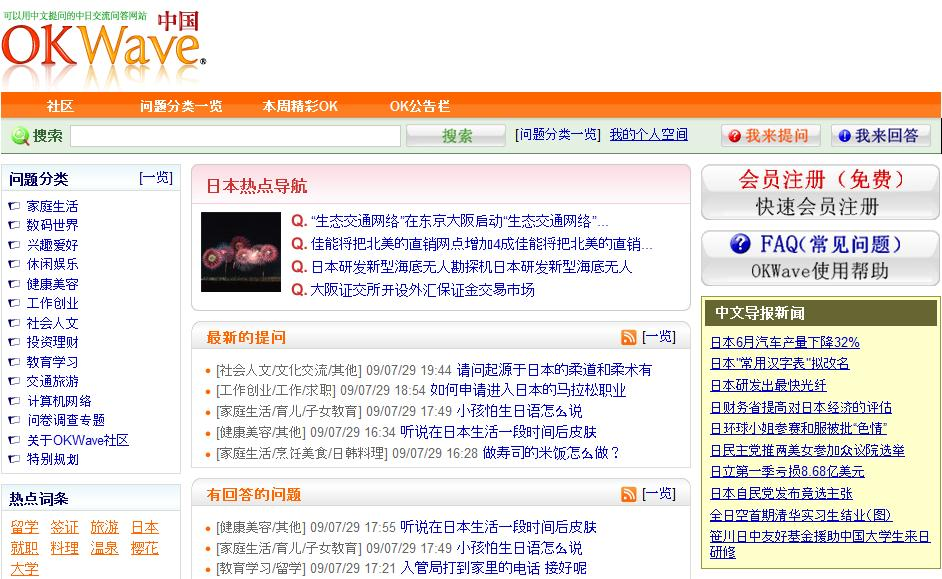 OKWave China's Screenshot