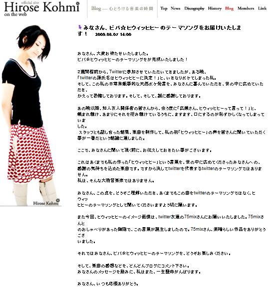 Komi Hirose's Blog
