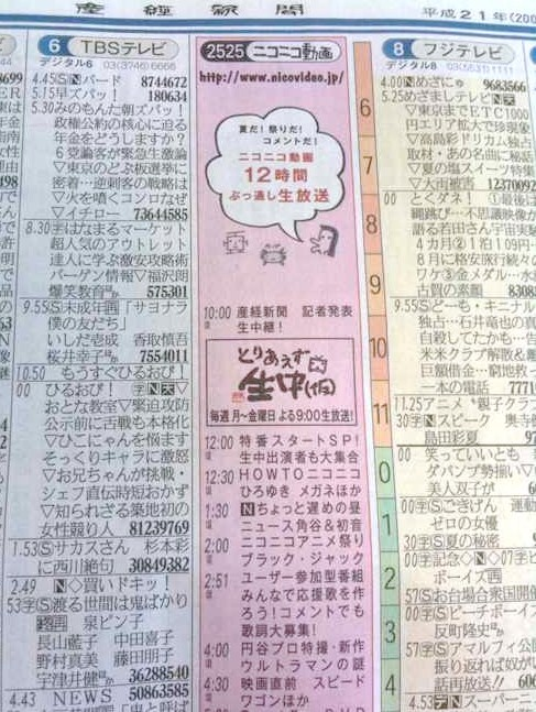 Sankei's TV Program Timetable Page