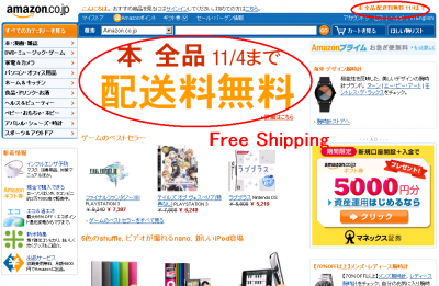 amazon-top-free-shipping-campaign-screenshot