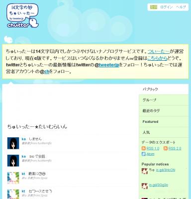 chuitter-top-screenshot