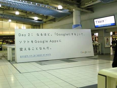 Go Google Billboard Ad 1