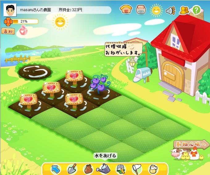 MinnanoNoen Screenshot
