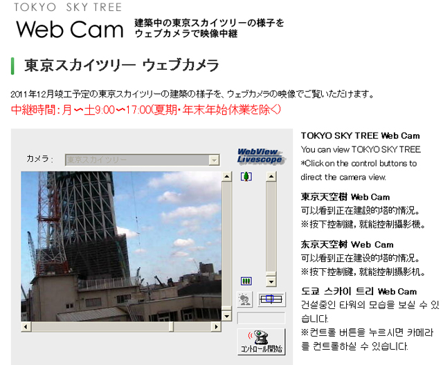 Tokyo Sky Tree Webcams
