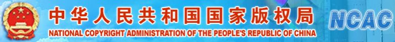 Logo of China's Copyright Administration
