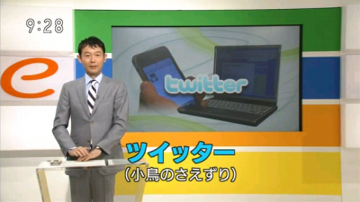 nhk-twitter-business-wide-vision-screenshot
