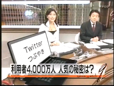 nhk-twitter-newswatch-screenshot