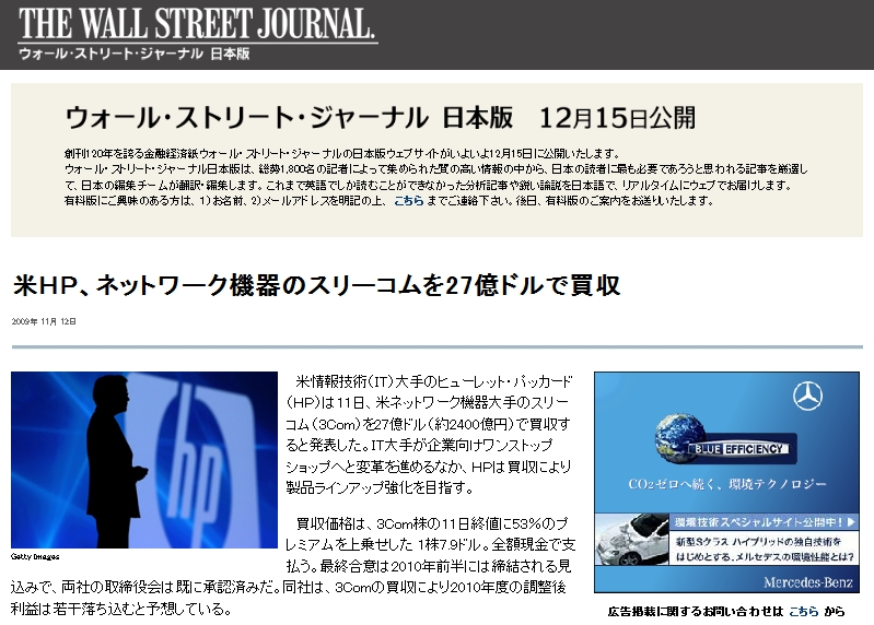 Screenshot of Wall Street Journal Japanese Edition