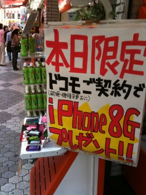 free-iphone-8g-giveaway-for-new-docomo-user