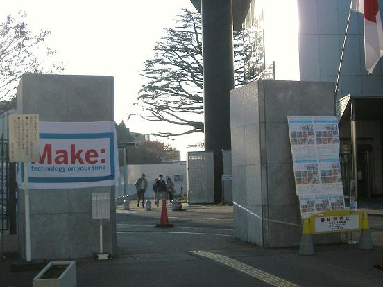 Make: Tokyo Meeting 04 at the Gate