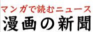 newsmanga-logo