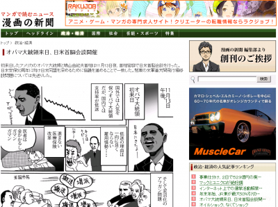 News about US president Obama's Japan visit
