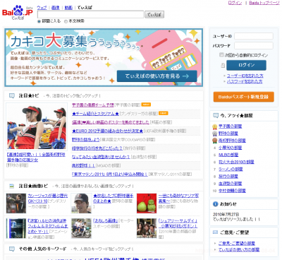 Baidu Tieba Japanese version top page screenshot