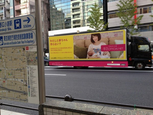 AKB48 Official Net Ad Truck