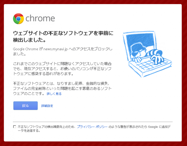 chrome-blocks-several-major-japanese-sites