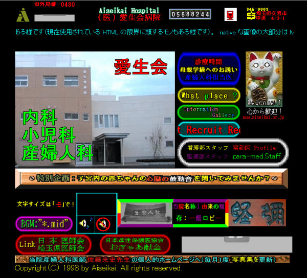 aiseikai-hospital